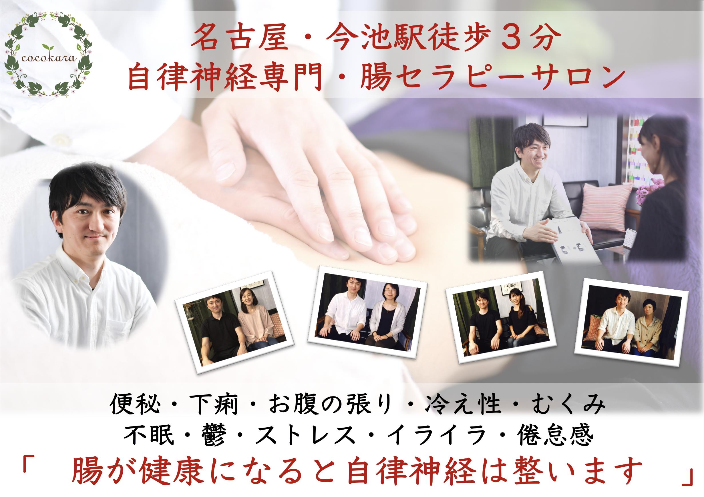 【名古屋】 自律神経専門/腸セラピーサロン Cocokara