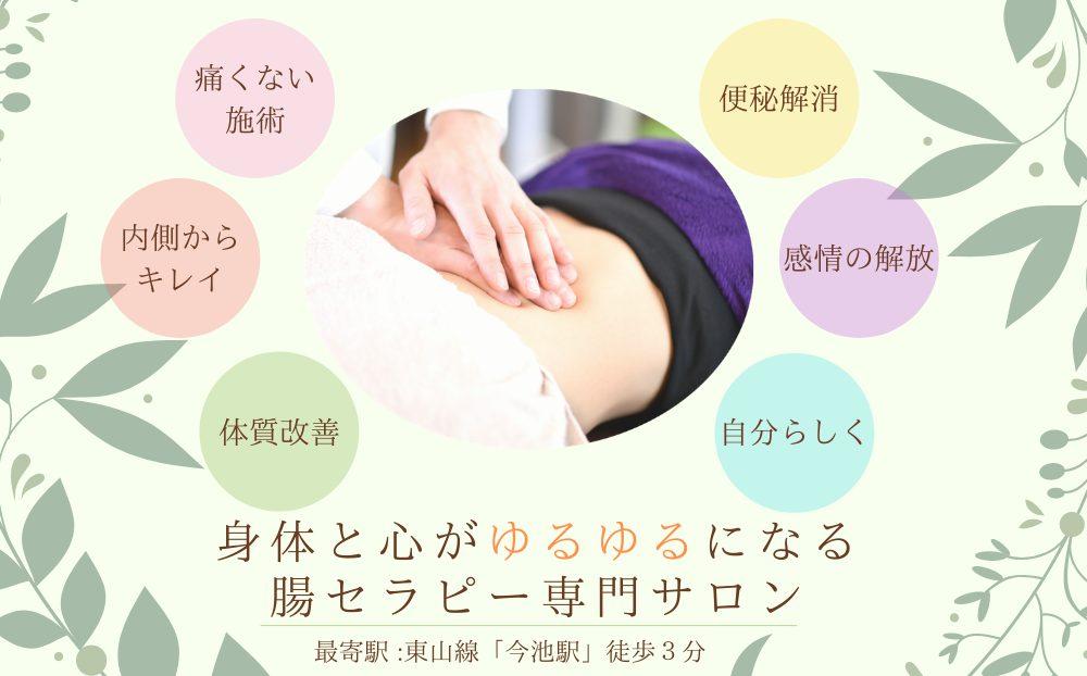 名古屋で腸マッサージなら腸専門サロンのCocokara